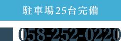 058-252-0220